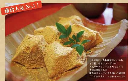 鎌倉わらび餅