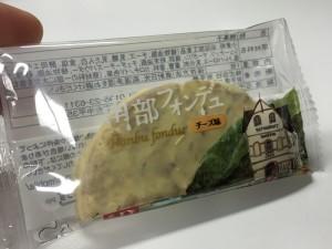 【岩手・盛岡のお土産】巖手屋の南部フォンデュがうまい!!
