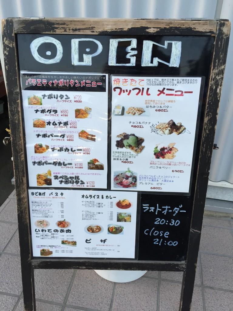 【盛岡のオシャレカフェ】ダイニングカフェマップス本宮店