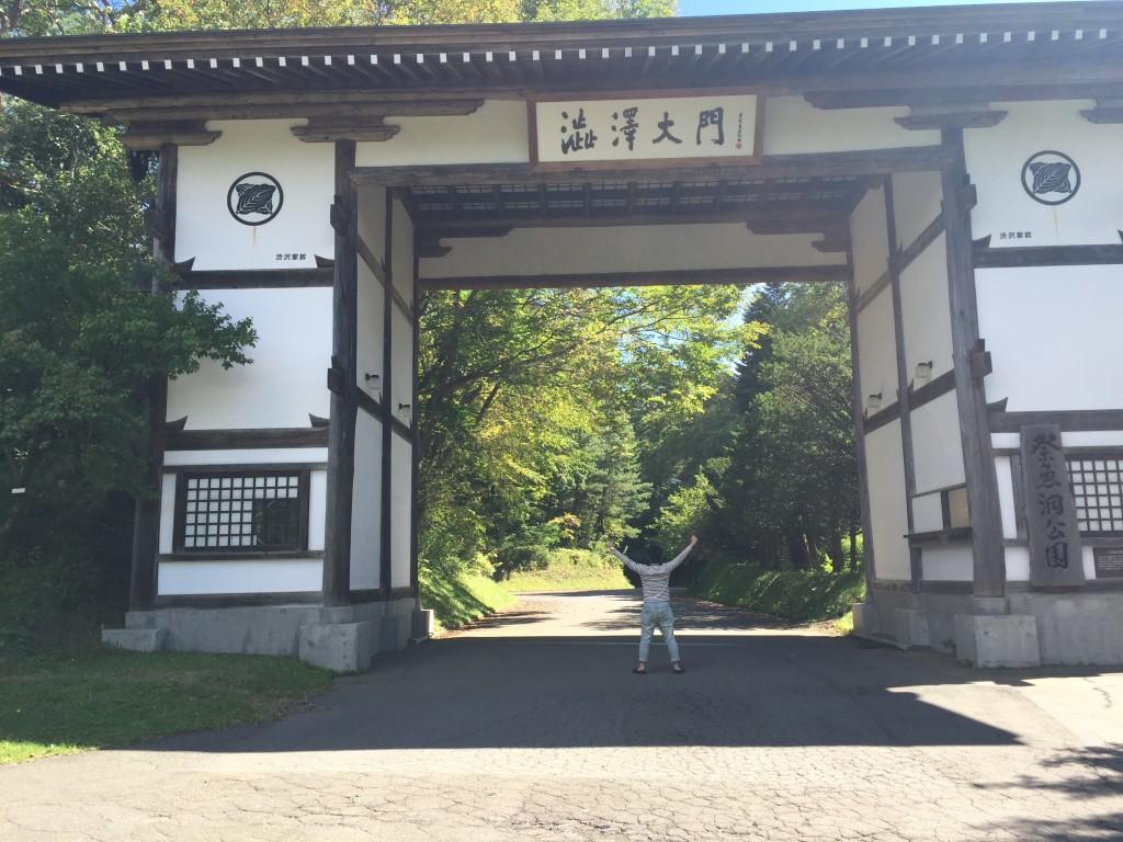 星野リゾート青森屋渋沢大門