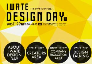 iwate-design