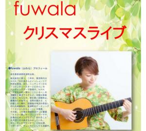 fuwala